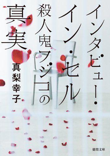真梨幸子:インタビュー・イン・セル 殺人鬼フジコの真実 (徳間文庫)