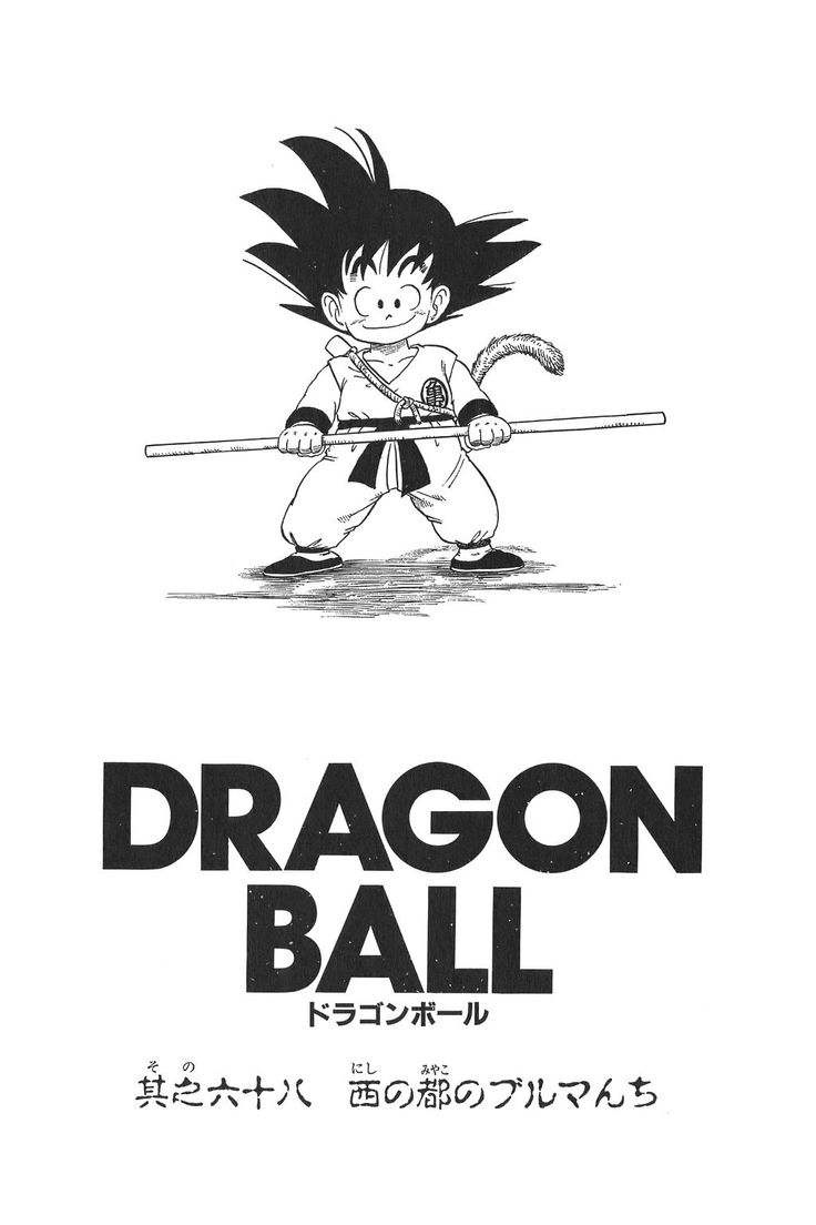 Dragon Ball by Akira Toriyama my favorite of the Dragon Ball arc light hearted but still action packed