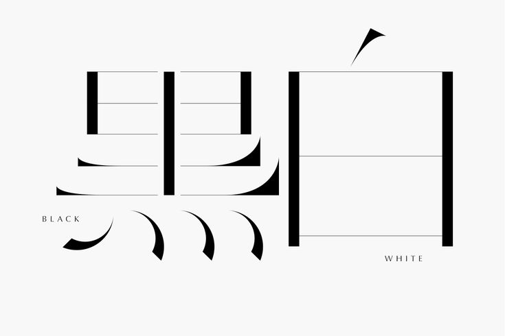 Experimental Japanese characters created as part of a project for Beacon Communications in Japan.