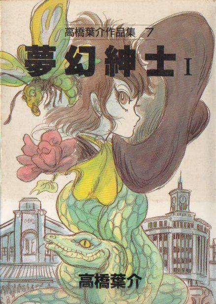 高橋葉介作品集7/朝日ソノラマ・1987年12月30日発行