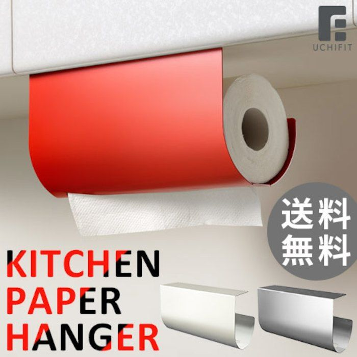 楽天市場 Lineで500円クーポン これでキッチンがスッキリ Uchifit