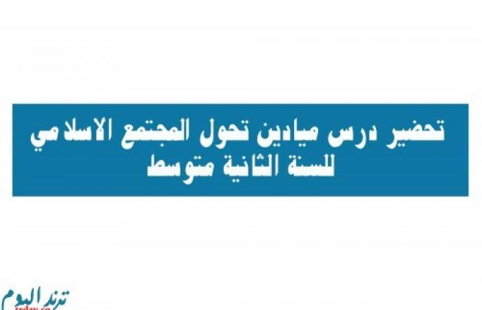 تحضير درس ميادين تحول المجتمع الاسلامي للسنة الثانية متوسط Tech Company Logos Company Logo Ibm Logo