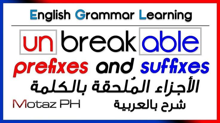 تعلم الإنجليزية بدايات ونهايات الكلام Suffixes And Prefixes English Language Language English Grammar