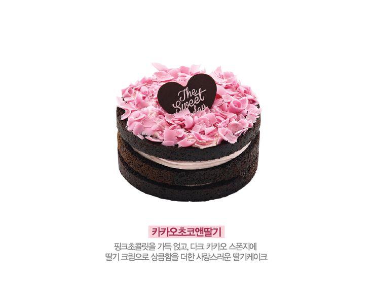 Cacao Choco & Strawberry Cake of Paris Baguette, South Korea