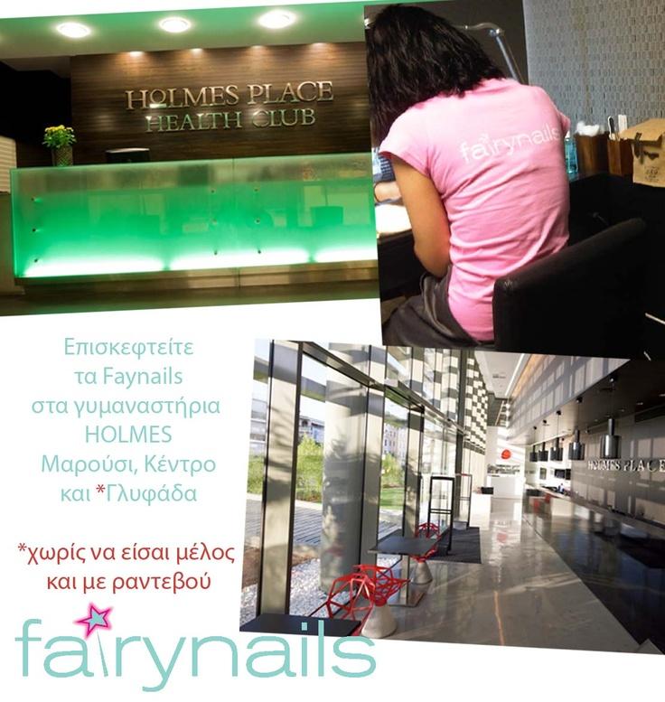 Τώρα και Fairynails στα γυμναστήρια Holmes Place Greece     Δεν χρειάζεται να είσαι μέλος και μπορείς να κλείσεις και ραντεβού:    Σύνταγμα: 210 3259410  Γλυφάδα:210 9690096  Μαρούσι:210 6196791