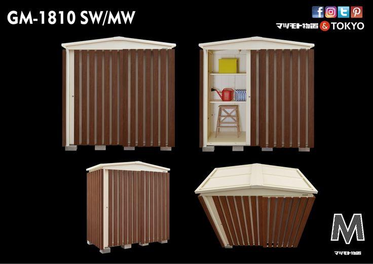 あたらしい物置 GM さんかく屋根の物置に木目調パネルをつけることで いままでにないデザインと美しさのあるハイグレード物置です 【RENEWAL WEBSITE】 http://www.matsumoto-monooki.jp/ #物置 #マツモト物置 #物置小屋 #イナバ物置 #おしゃれ物置