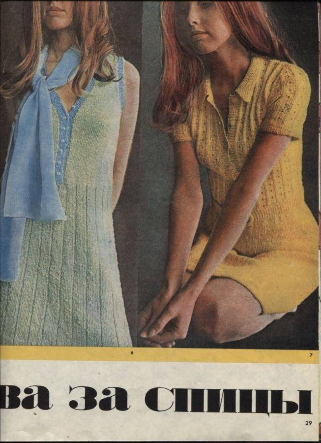 1970 год :: Силуэт - Весна :: Советская мода