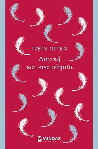 Λογική και ευαισθησία - Τζέιν Όστεν: Κριτική βιβλίου