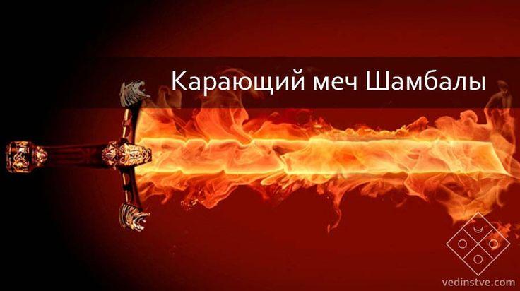 Удар на расстоянии. Карающий меч Шамбалы http://vedinstve.com/znanie/sensei/tom-1/udar-na-rasstoyanii-karayushchij-mech-shambaly/