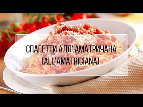 "Рецепт Термомикс: Спагетти алл' аматричана ( spaghetti all""amatriciana)."