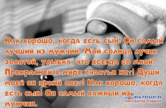 как хорошо когда есть сын он самый лучший из мужчин: 22 тыс изображений найдено в Яндекс.Картинках