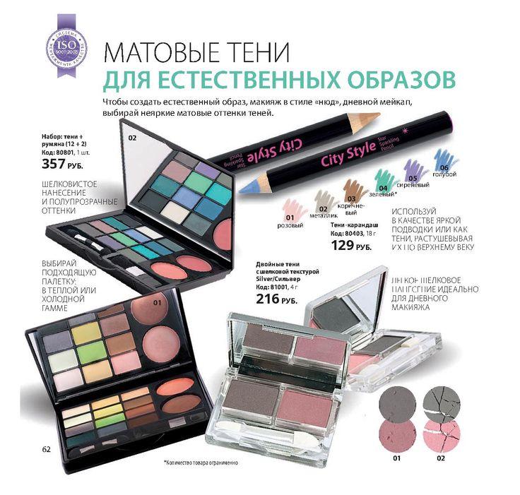 Матовые тени для стильного офисного макияжа - 7 Ноября 2015 - Блог - Свой бизнес!!!
