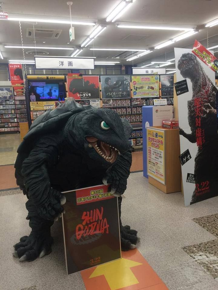 Gamera shills for Shin Godzilla