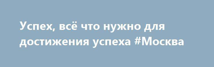 Успех, всё что нужно для достижения успеха #Москва http://www.pogruzimvse.ru/doska/?adv_id=296225 Сборник Магия Успеха. Хотите притянуть к себе Удачу и Успех? Тайные знания Богатства и Процветания ждут Вас! Вы узнаете, как научиться применять их ко всем аспектам жизни: деньгам, здоровью, человеческим отношениям, счастью.   Вы начнете постигать свои скрытые возможности, и это открытие принесет Радость и Счастье в Вашу Жизнь во всех ее проявлениях!  Вы можете иметь всё, что хотите, делать всё…