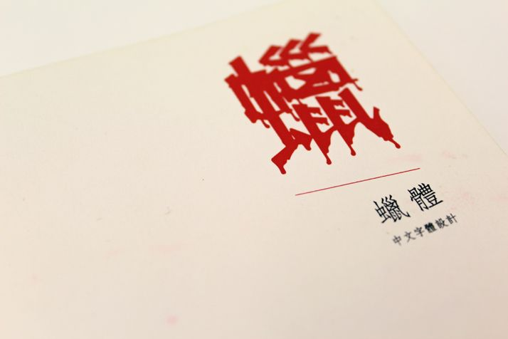 Melt / 蠟體 on Behance