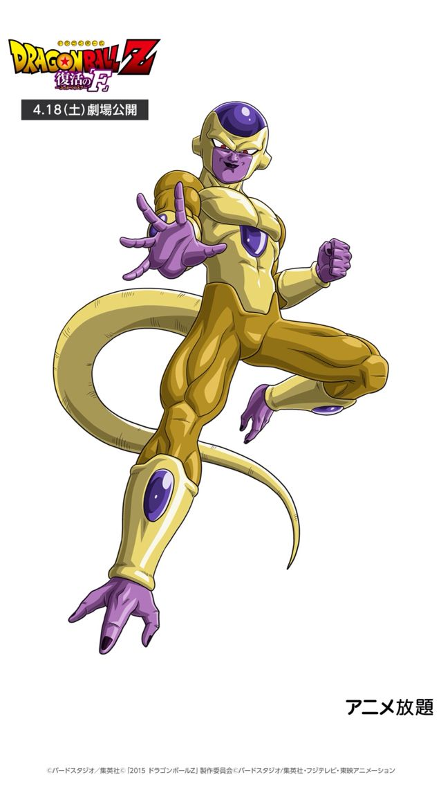 """Dragon Ball Z: Revival of F-Frieza """"New Form""""."""