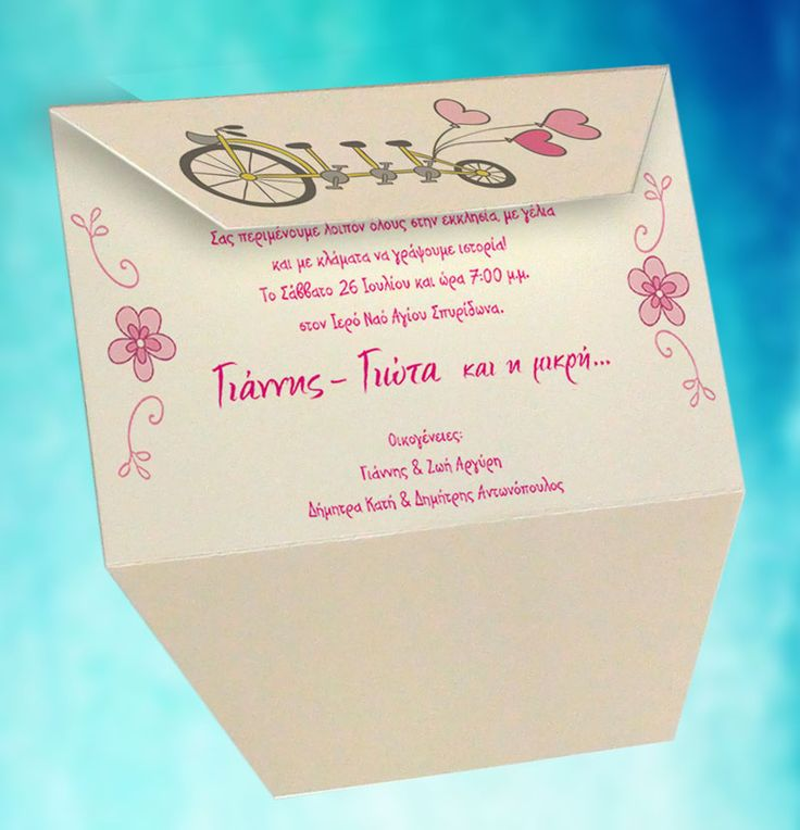 Προσκλητήριο για Γάμο και Βάπτιση μαζί σε μοντέρνο σχέδιο. Φτιαγμένο από ποιοτικό χαρτόνι για προσκλητήρια (220 γρ.) με γκοφρέ ανάγλυφη επιφάνεια (τύπου κανσόν). Απλό και οικονομικό, χωρίς φάκελο, θα μοιραστεί στους καλεσμένους χέρι - χέρι.  http://www.prosklitirio-eshop.gr/?463,gr_2021501