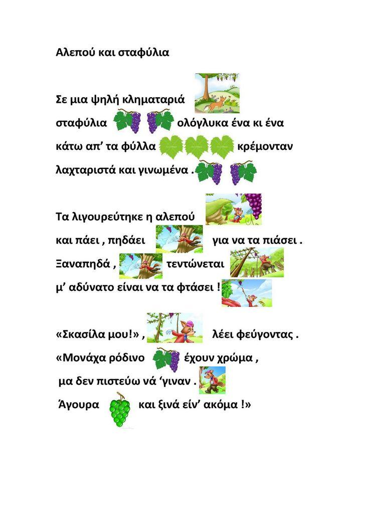 dreamskindergarten Το νηπιαγωγείο που ονειρεύομαι !: Η αλεπού και τα σταφύλια σε παιδικά ποιήματα