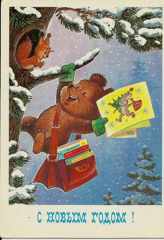 Bear with congratulates for squirrel - Vintage  Russian Postcard - Christmas