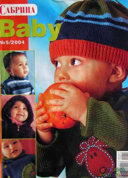 Сабрина Baby_2004.05 - Для детей.Шьем, вяжем - Журналы по рукоделию - Страна…