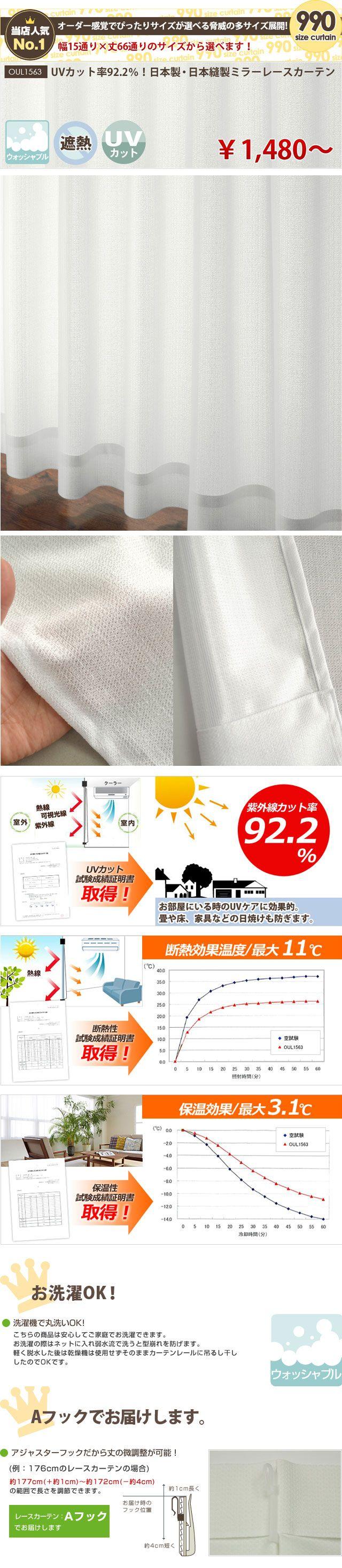 UVカット・断熱性・保温性を保持!。【990サイズ】【OUL1563】【日本製生地&国内縫製品】UVカット92.2%!ミラーレースカーテン ワイズレース 幅70−100cmx丈68−107cm 1枚 [紫外線カット 断熱性 保温性 日本縫製 見えにくい 多サイズ Made in Japan]