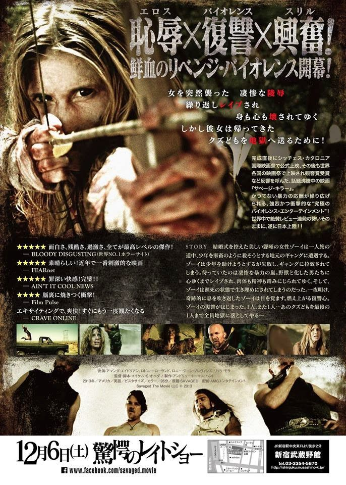 Amycanbe's Blog: Savaged the movie in Japan theatres