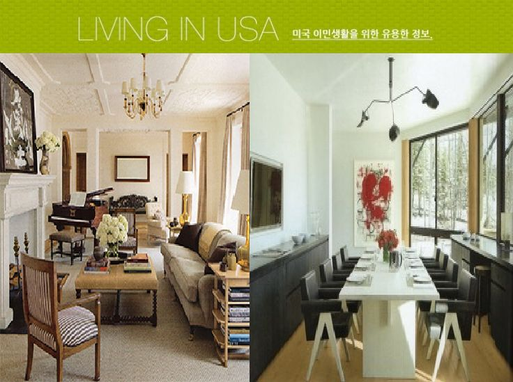 Living in USA: 공간 디자인의 완성 - 가구와 그림의 배치  Do you plan to redecorate your house? Click on the link below to get tips on which interior design is right for you!  *Click on the link below to explore the Mom and I Naver blog*  http://blog.naver.com/PostThumbnailView.nhn?blogId=mplusmedia=40194055071=9