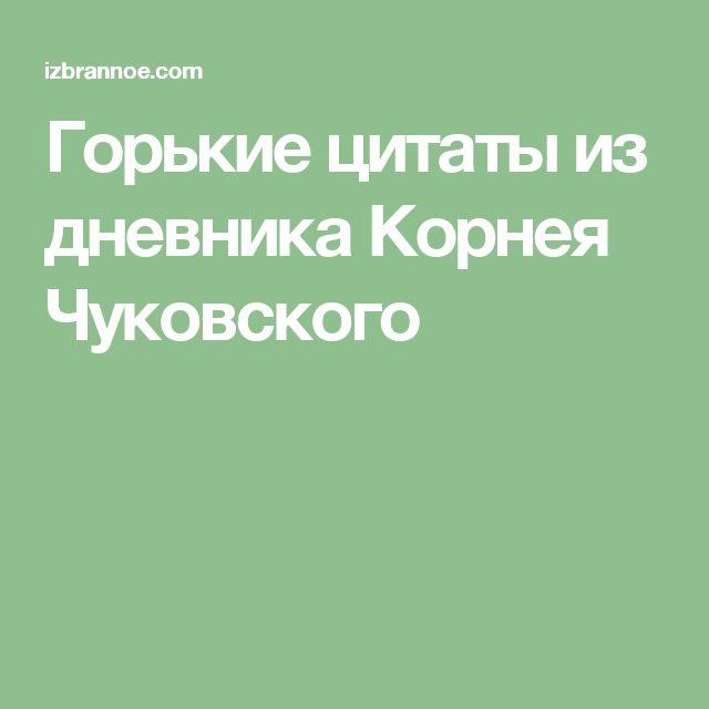 Горькие цитаты из дневника Корнея Чуковского