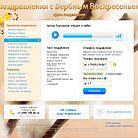 http://47617.verbnoe-voskresenie.ru  Поздравления с Вербным воскресеньем 5 апреля Вербное воскресенье - один из самых значимых христианских праздников. По данным Яндекса, в этот день в 2013г около 155 тыс. пользователей искали поздравления для своих близких. Обращаем ваше внимание, что такие семейные праздники имеют максимальный % конверсии.