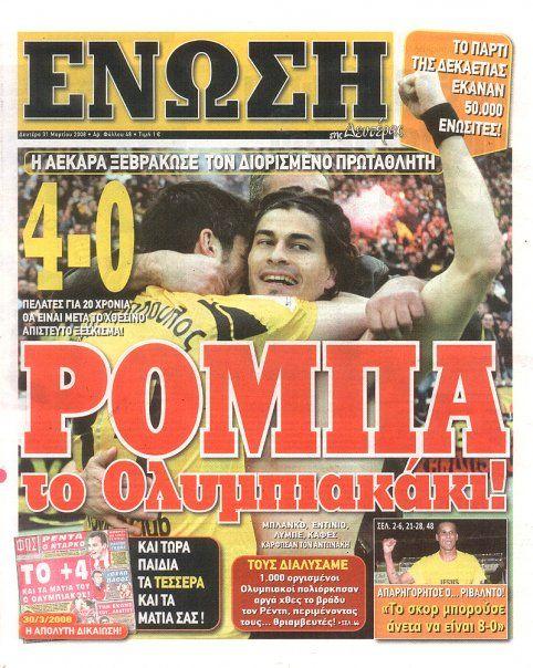 ΑΕΚ-ΟΣΦΠ 4-0