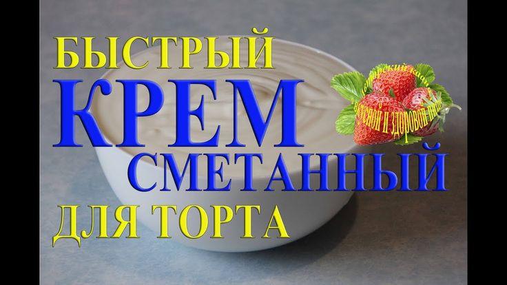 сметанный крем для торта быстрый крем для прослойка торта из сметаны и с...