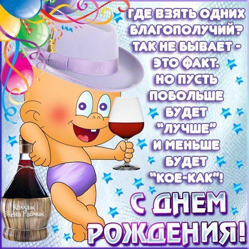 шикарное прикольное поздравление с днем рождения немножко волшебник, который