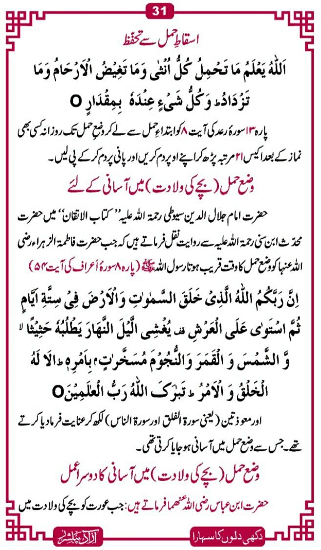 Pin by zakir hussain on Dukhi Dilo'n Ka Sahara Islamic