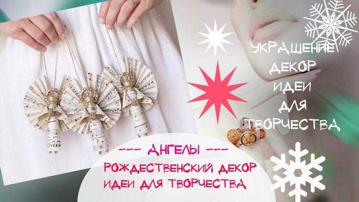 Ангелы Рождественские ангелы Идеи Новогоднего и Рождественского украшени...