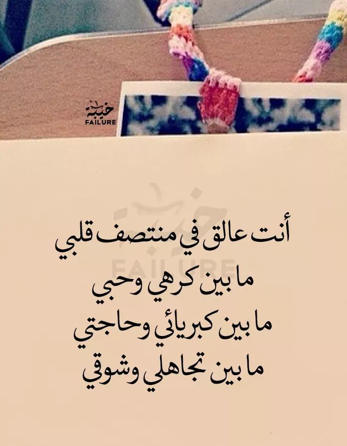 Pin By Marwa Mohammed On وجع البعاد Arabic Calligraphy Life Calligraphy