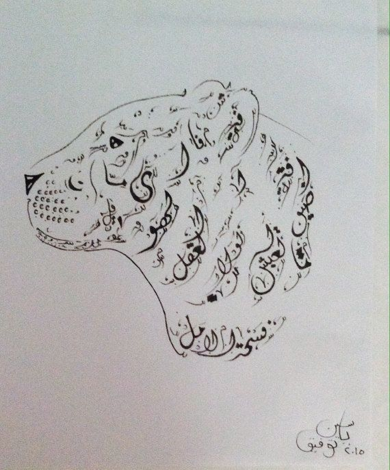 Arabic Calligraphy Leopard - Custom Quotes of Imam Ali