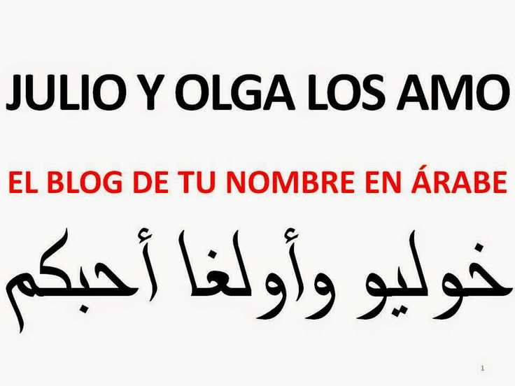 En letras árabes : Nombres , Palabras, Iniciales y Frases. http://tunombreenarabe.blogspot.com.es/2014/04/En-Letras-Arabes-Nombres-Palabras-Frases.html