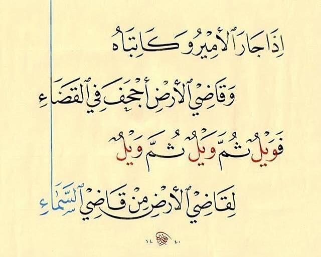 Arabian Art الفن العربي On Instagram ثم ويل Arabic Arabian Arabia Art Artwork لغة عربية أدبيات Arabic Poetry Cool Words Words Quotes
