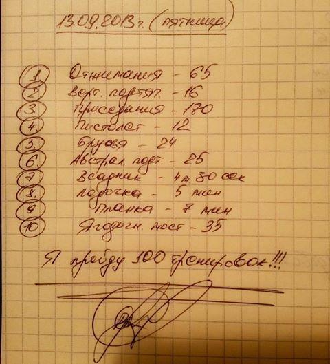 #100DW Полезность 2. Пройдите фитнес-тестирование и забудьте о нем до Нового Года http://ostrovrusa.ru/nachalnoe-fitnes-testirovanie