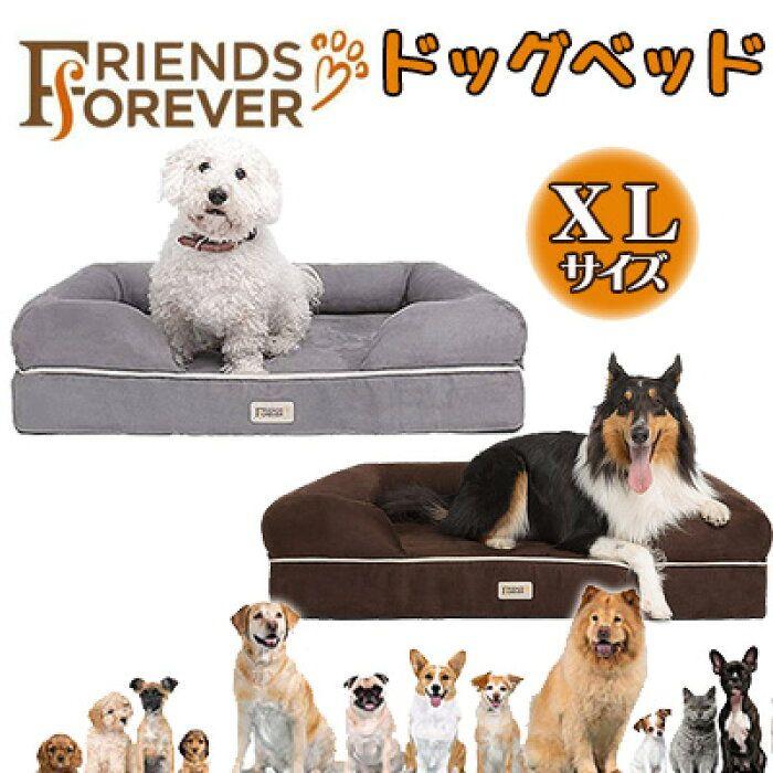 楽天市場 在庫有り 送料無料 Friends Forever ドッグベッド Xlサイズ 大型犬用 ドッグ ベッド 室内 屋外 アウトドア ペット用品 高品質 耐水加工 Friends Forever Orthopedic Dog Bed Lounge Sofa Xl ドッグベッド 大型犬用ベッド ペット