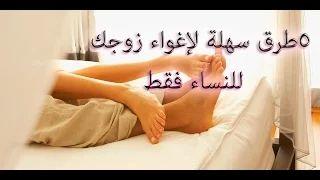 5 طرق سهلة لإغواء زوجك - للنساء فقط Skuza Tv - YouTube