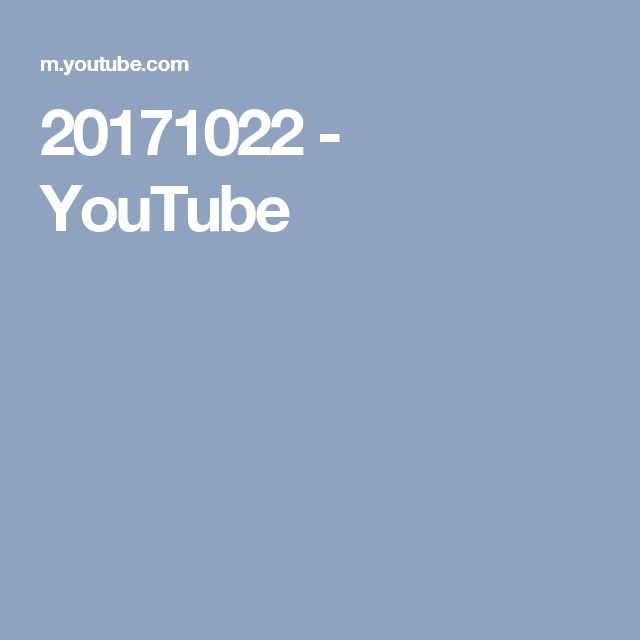 20171022 - YouTube