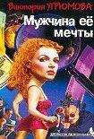 Мужчина ее мечты. Начните читать книги Угрюмова Виктория в электронной онлайн библиотеке booksonline.com.ua. Читайте любимые книги с мобильного или ПК бесплатно и без регистрации.