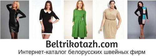 Каталог трикотажных фабрик из Бреста и Белорусcии | Белорусский трикотаж. Каталог производителей женской одежды