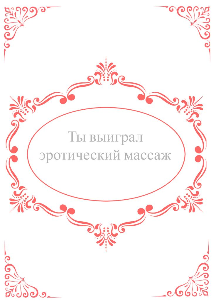 Валентинка-лотерея своими руками | 14 февраля, подарки-сердечки