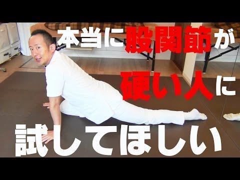 かんたん!自動整体! ⑤本当に硬い股関節をやわらかくする方法 - YouTube