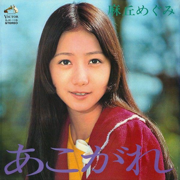 """あこがれ / 麻丘めぐみ ☆Megumi Asaoka's 2nd album """"Akogaré"""" (lit. longing), 1972 Japan."""