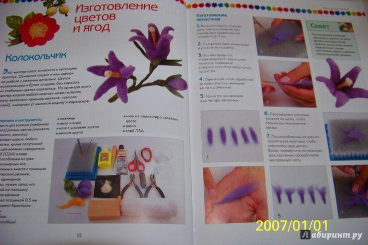 Иллюстрация 3 из 35 для Цветы из войлока - Виктория Козырь | Лабиринт - книги. Источник: G