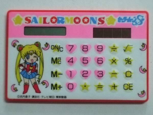SMS chibi Moon calculator
