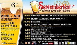 Κύπρος : Septemberfest - Nicosia Beer Fun Festival 2016
